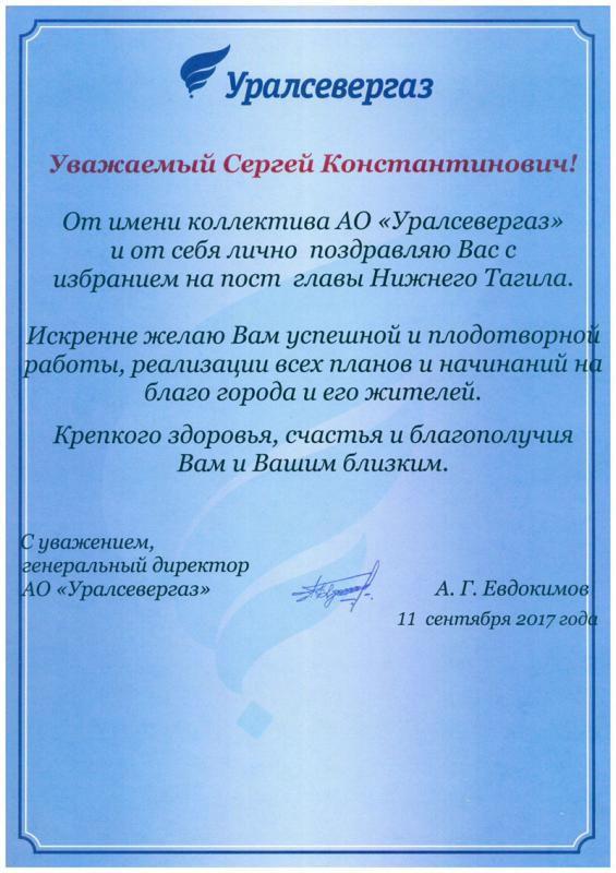 Поздравление главы с избранием 46