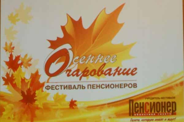 Фестиваль осеннее очарование гбогданович - деловой культурный центр 241011