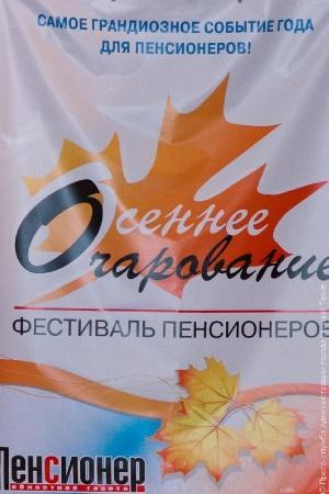Фестиваль осеннее очарование г алапаевск 131011