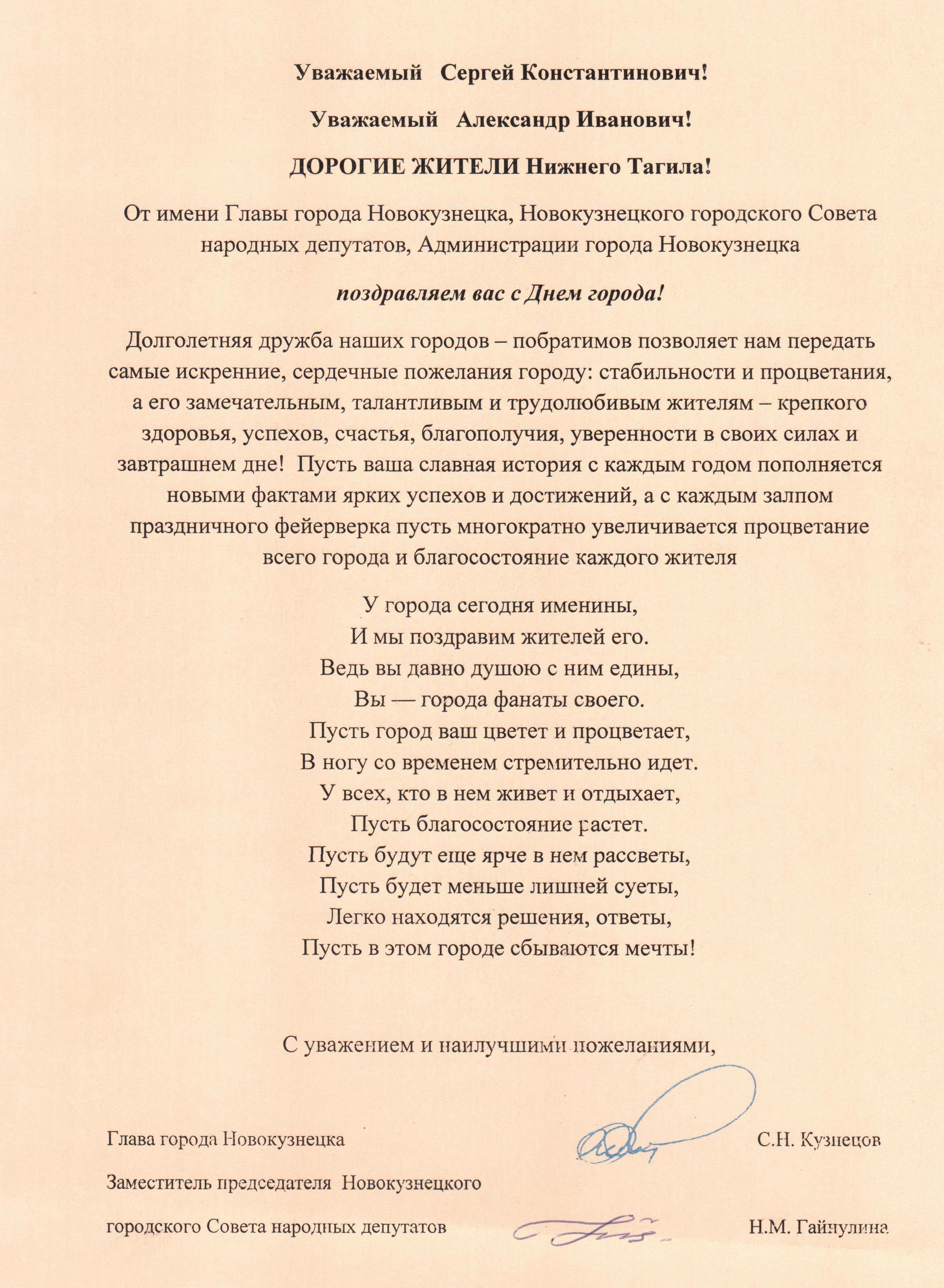 Поздравления с новокузнецка