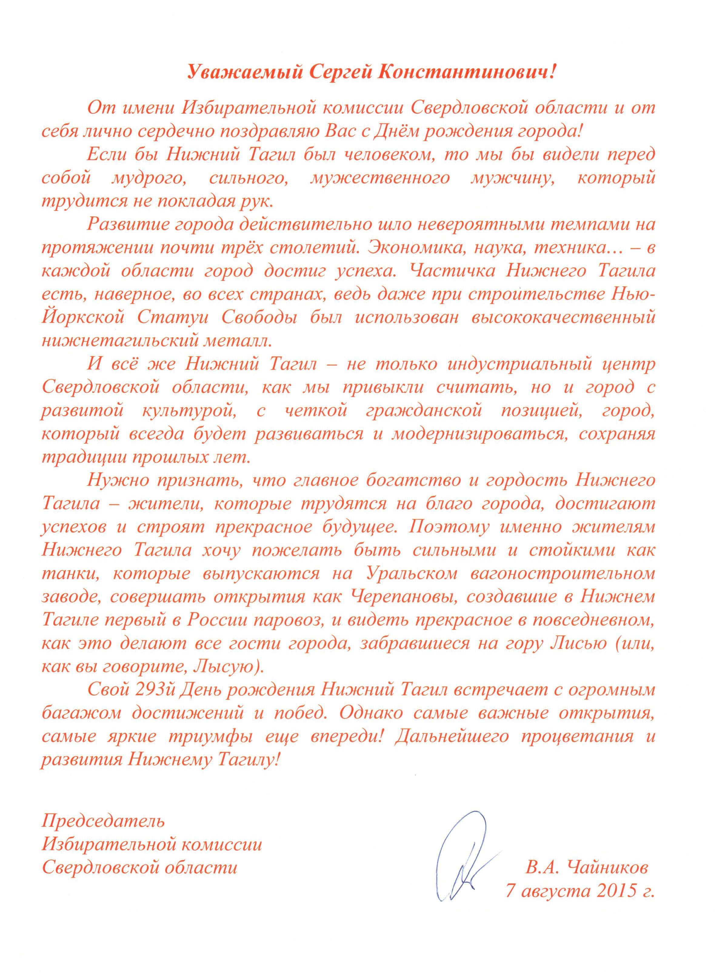 КОМИТЕТ ПО ДЕЛАМ ВОИНОВ - ИНТЕРНАЦИОНАЛИСТОВ 93